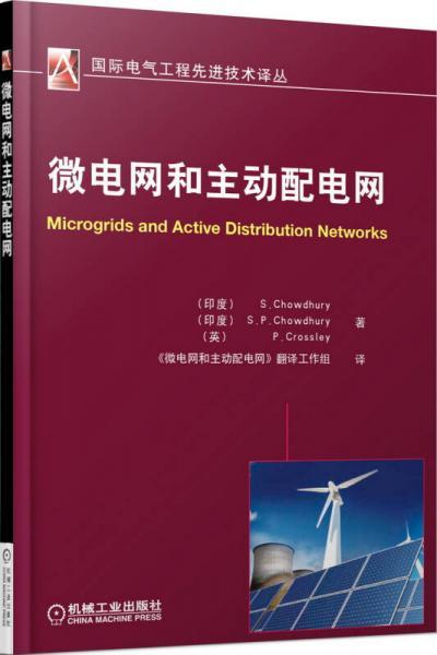 微电网和主动配电网