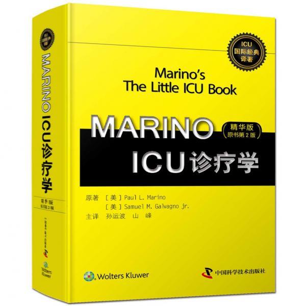 MARINOICU诊疗学精华版(原书第2版)