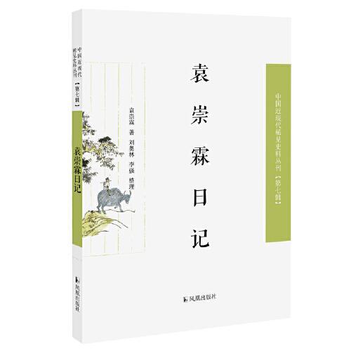 袁崇霖日记(近现代稀见史料丛刊第七辑)
