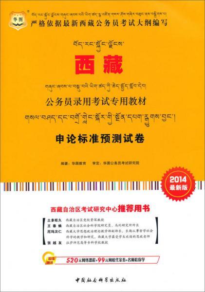 华图·2014西藏公务员录用考试专用教材:申论标准预测试卷