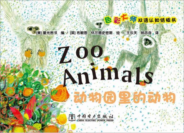色彩大师双语认知纸板书:动物园里的动物