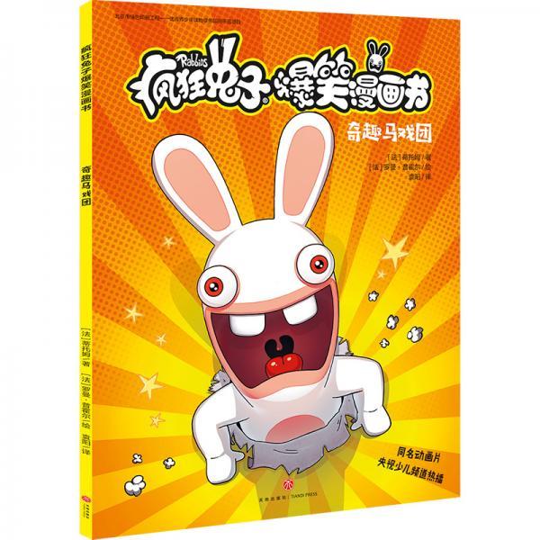 疯狂兔子爆笑漫画书奇趣马戏团