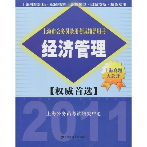 2011年公务员考试辅导:经济管理