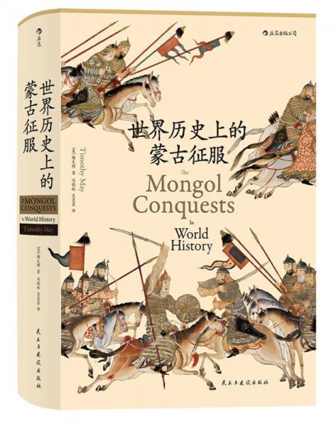 世界历史上的蒙古征服(汗青堂014)