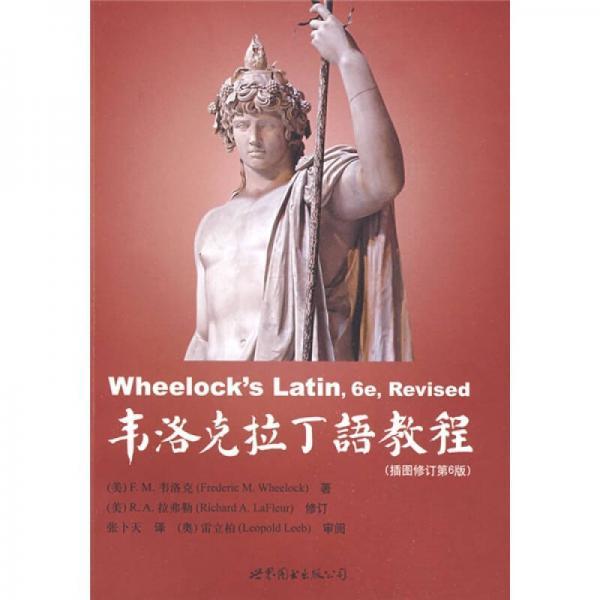 韦洛克拉丁语教程