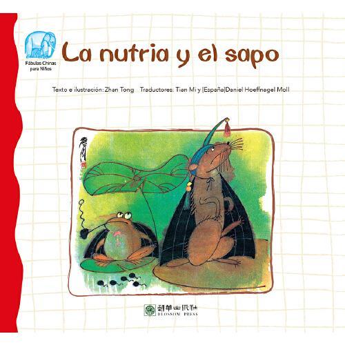 读给孩子的成长寓言:水獭和蟾蜍(西)