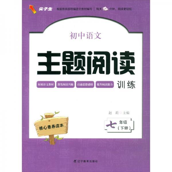 初中语文主题阅读训练(七年级下册)