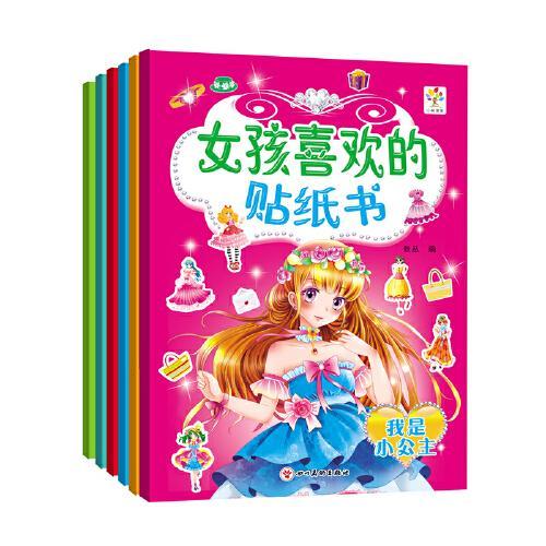 2-6岁 贴纸书 女孩喜欢的贴纸书(套装共6册)
