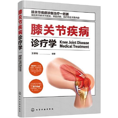 膝关节疾病诊疗学