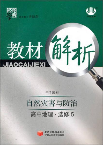 经纶学典·教材解析:高中地理·选修5(自然灾害与防治)(中T国标)(2013)