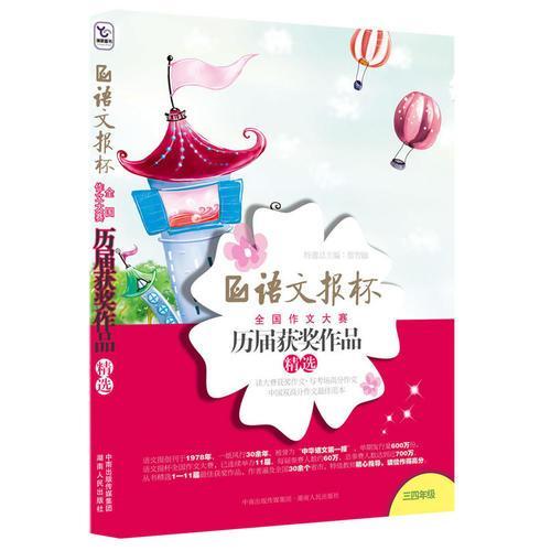 语文报杯全国作文大赛历届获奖作品精选(三四年级)