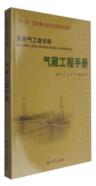 天然气工程手册:气藏工程手册