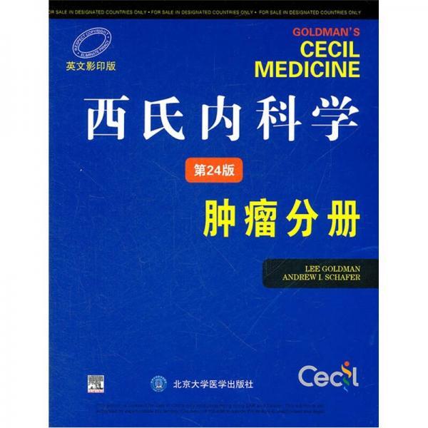 西氏内科学(第24版):肿瘤分册(英文影印版)