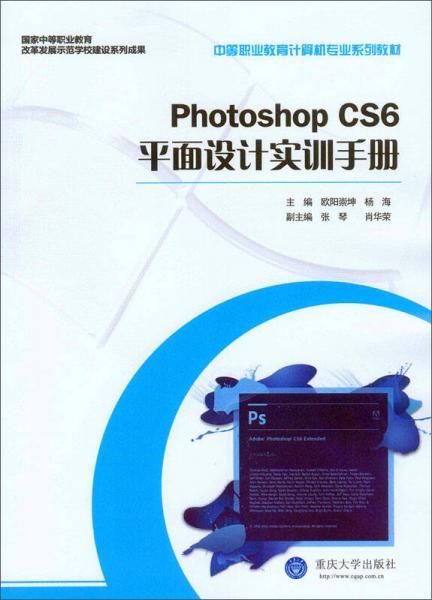 Photoshop CS6平面设计实训手册