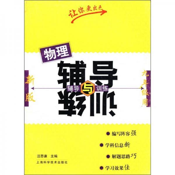 辅导与训练:物理(新版)(9年级用)