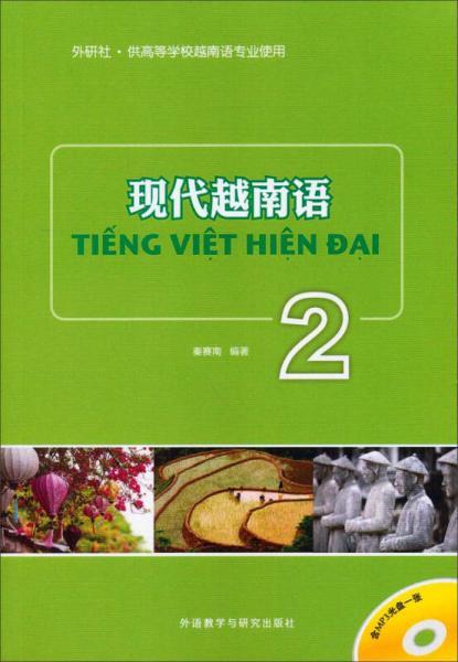 现代越南语(2)