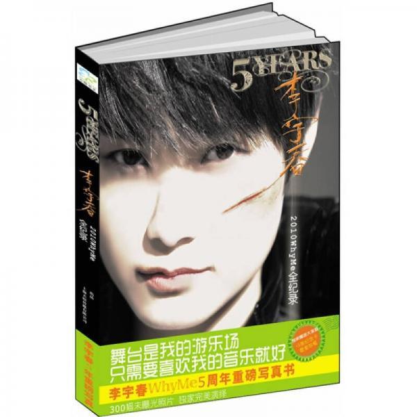5 YEARS:李宇春2010 WhyMe 全记录