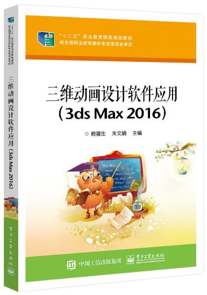 三维动画设计软件应用(3dsMax2016)