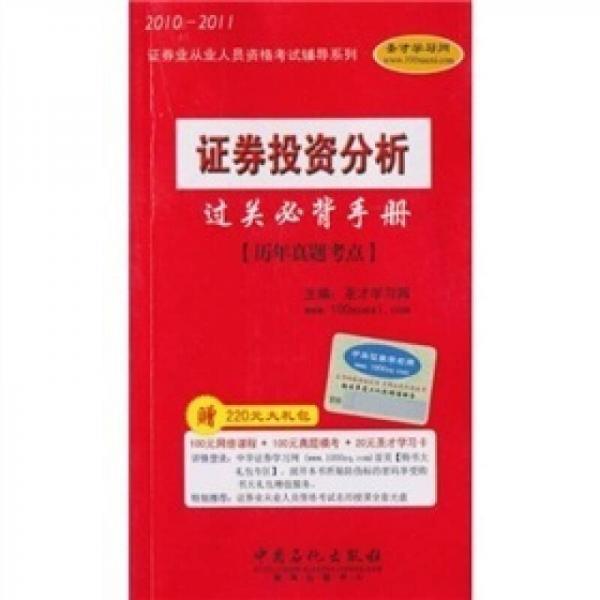 2010-2011证券业从业人员资格考试辅导系列:证券投资分析过关必背手册-历年真题考点*附学习卡