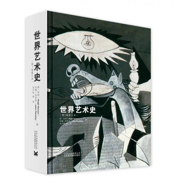 世界艺术史(第7版修订本)
