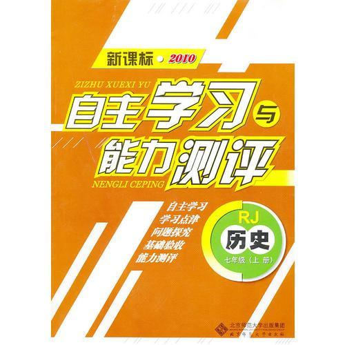 历史:七年级上册(RJ)(新课标2010)(2010.8印刷)自主学习与能力测评