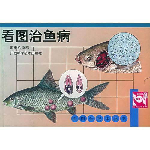 看图治鱼病——看图学技术丛书