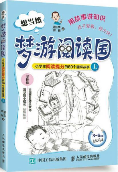 想当然梦游阅读国:小学生阅读提分的60个趣味故事上