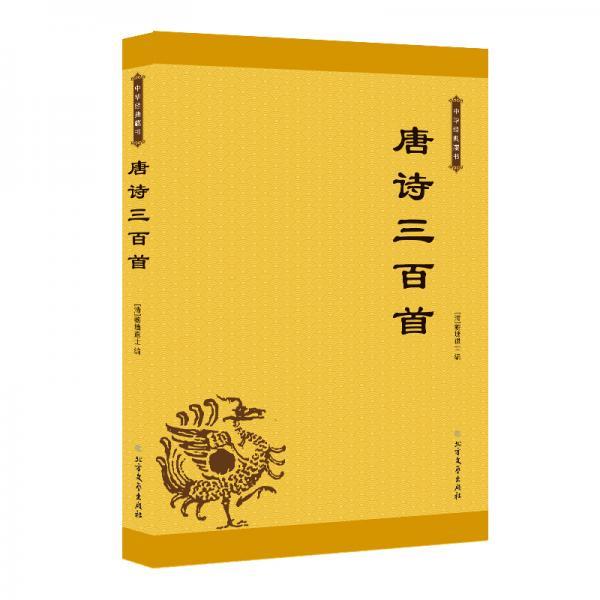 唐诗三百首——中华经典藏书