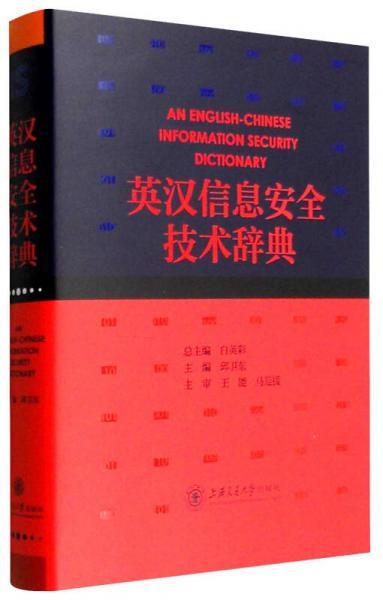 英汉信息安全技术辞典