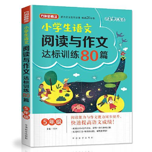 小学生语文阅读与作文达标训练80篇·5年级