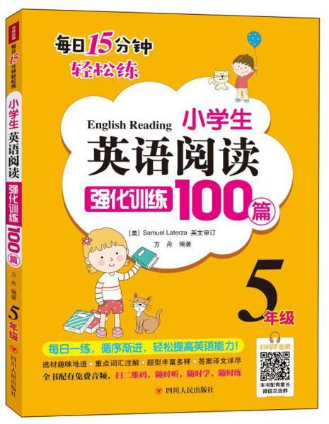小学生英语阅读强化训练100篇(五年级)