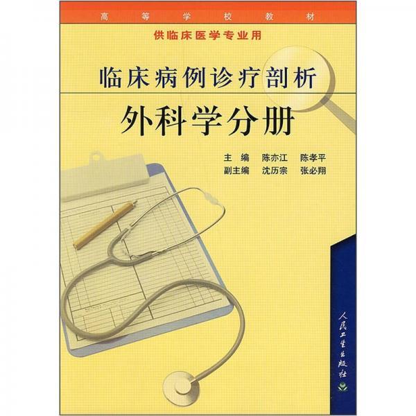 高等学校教材:临床病例诊疗剖析—外科学分册(供临床医学专业用)