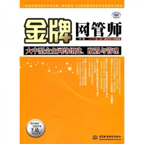 金牌网管师(中级)大中型企业网络组