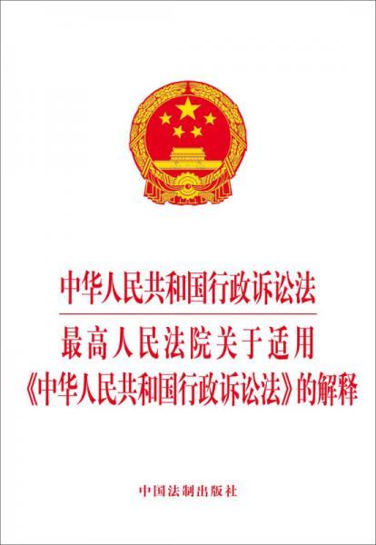 中华人民共和国行政诉讼法 最高人民法院关于适用《中华人民共和国行政诉讼法》的解释