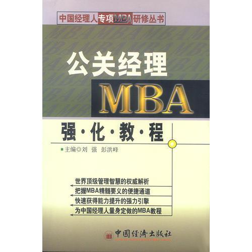 公关经理MBA强化教程