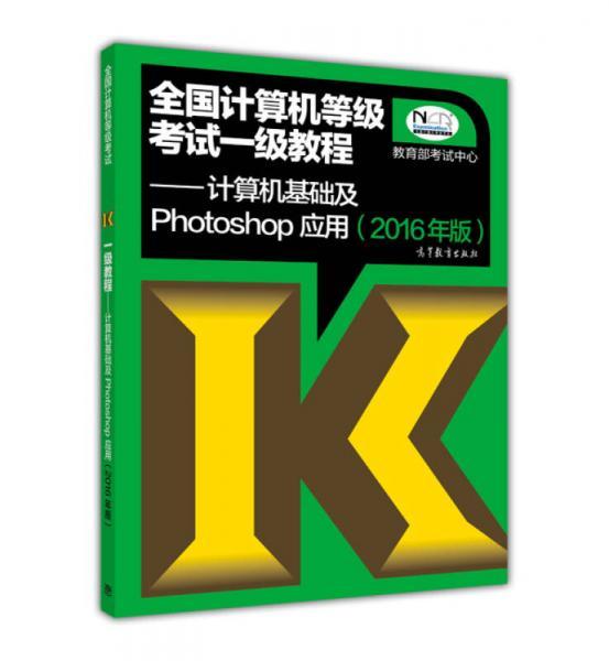 全国计算机等级考试一级教程:计算机基础及Photoshop应用