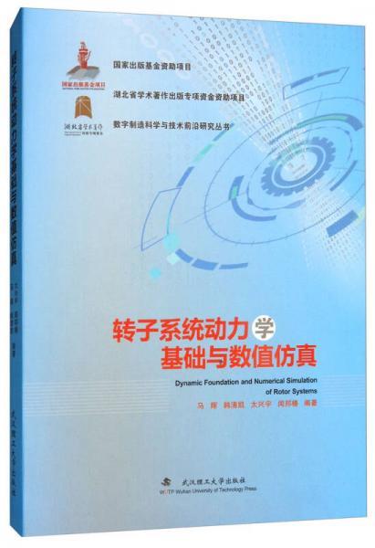 转子系统动力学基础与数值仿真/数字制造科学与技术前沿研究丛书