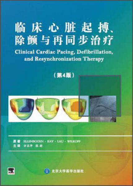 临床心脏起搏、除颤与再同步治疗(第4版)