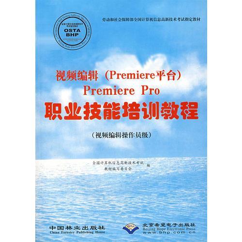视频编缉(Premiere平台)——Premiere Pro职业技能培训教程(视频编缉操作员级)