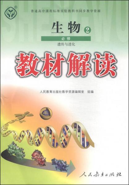 教材解读:生物(2 必修·遗传与进化)