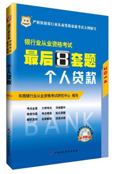 华图·2014银行业从业资格考试最后8套题:个人贷款