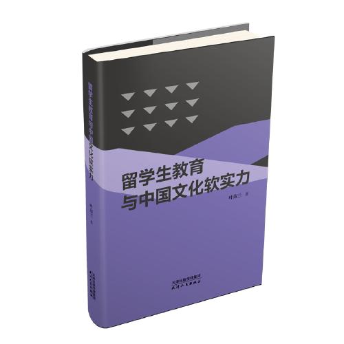 留学生教育与中国文化软实力