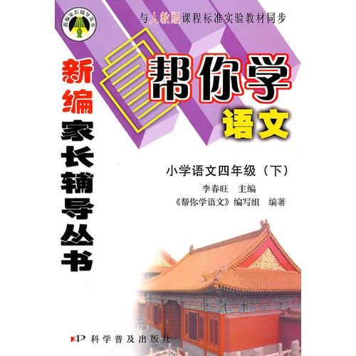 小学语文四年级下(2009.11印刷)(人教版)新编家长辅导丛书帮你学语文