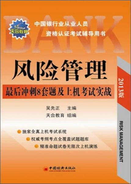 2013中国银行业从业人员资格认证考试辅导用书:风险管理最后冲刺8套题及上机考试实战