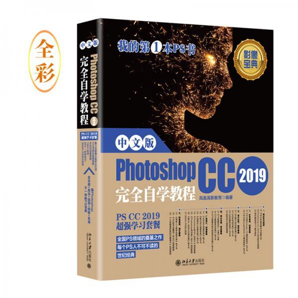 中文版PhotoshopCC2019完全自学教程