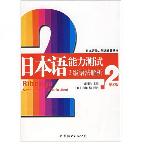 日本语能力测试2级语法解析