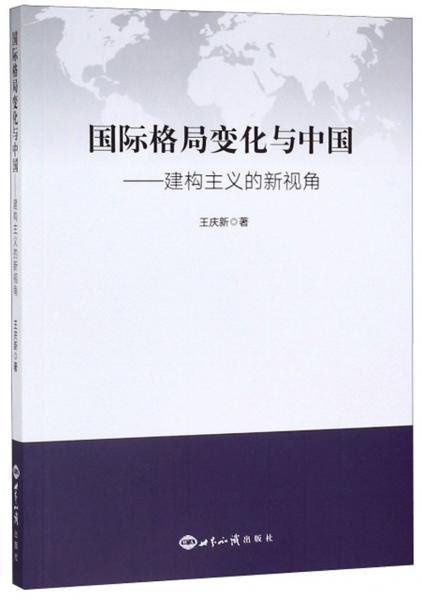国际格局变化与中国:建构主义的新视角