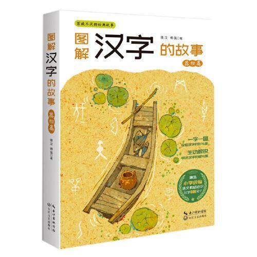 图解汉字的故事·器物篇