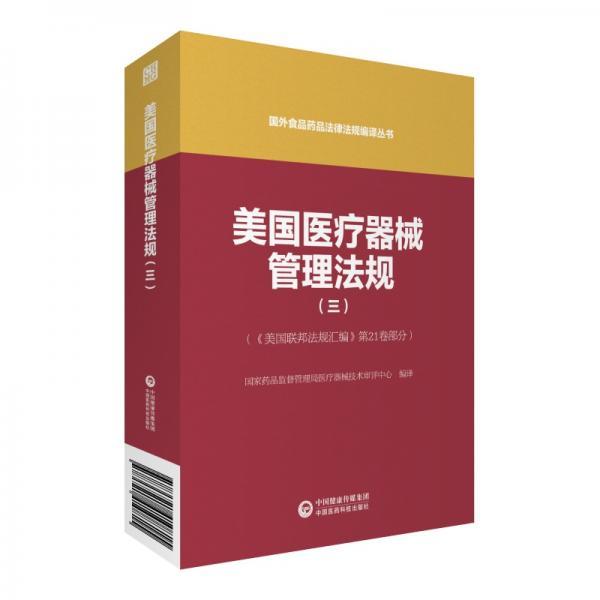 美国医疗器械管理法规(三)(国外食品药品法律法规编译丛书)