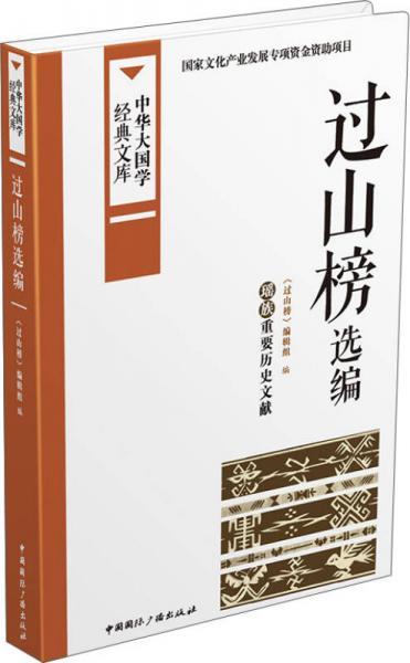 中华大国学经典文库:过山榜选编 瑶族重要历史文献